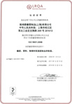 ISO9001(Chinese)